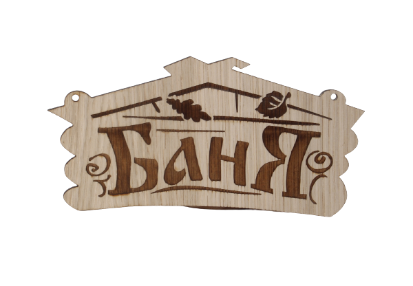 Sauna Schild Holz Saunaschild Banja Баня