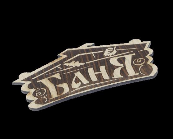 Sauna Schild Banja Баня Dunkel