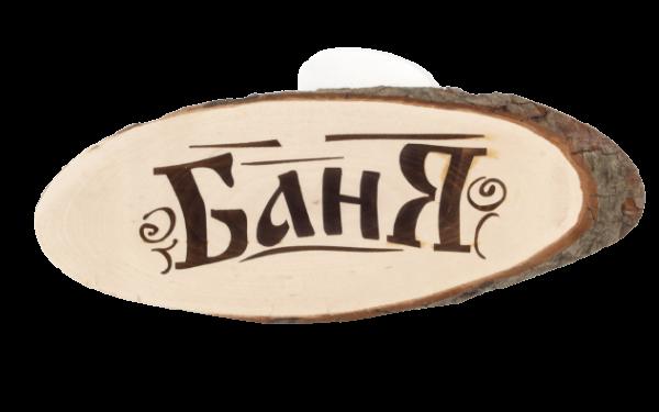 Sauna Schild Tiefengelasert Banja Schilder Gravur